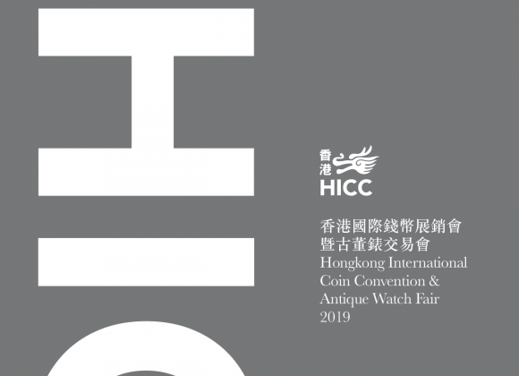 HICC March 2019 show book