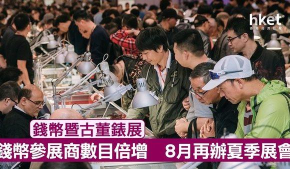 錢幣暨古董錶交易展吸逾2千人入場